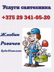 сантехнические услуги в жлобинском районе
